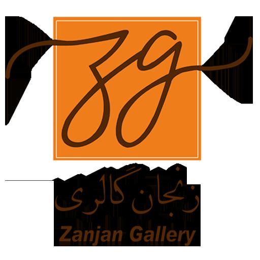 زنجان گالری