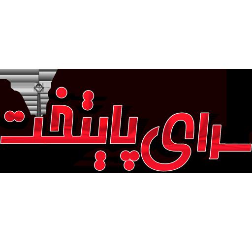 سرای پایتخت