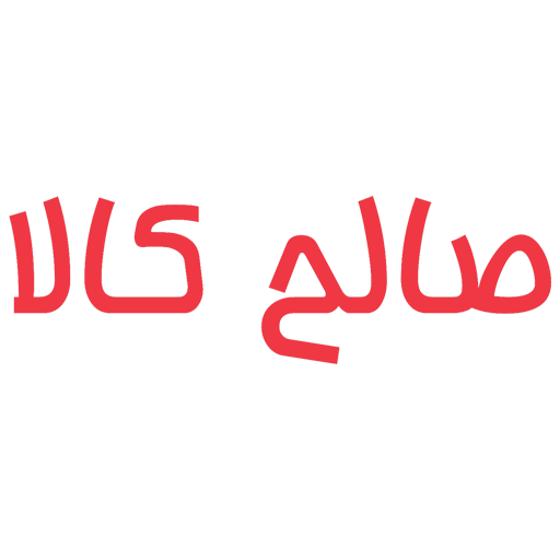 صالح کالا