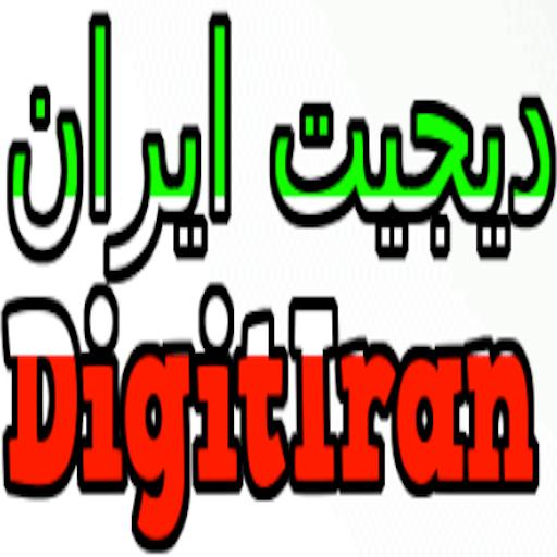 دیجیت ایران
