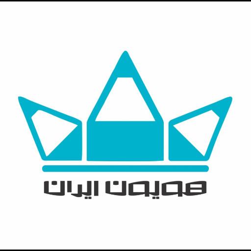 هویون ایران