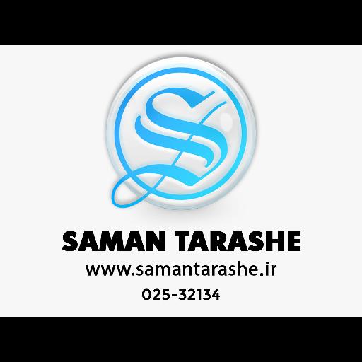 سامان تراشه