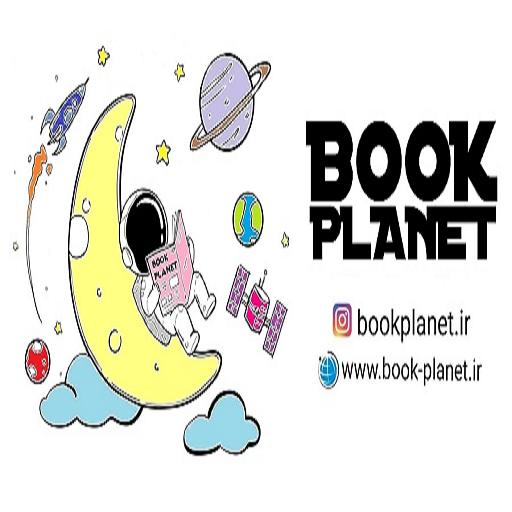 سیاره کتاب