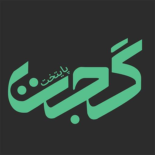 گجت پایتخت