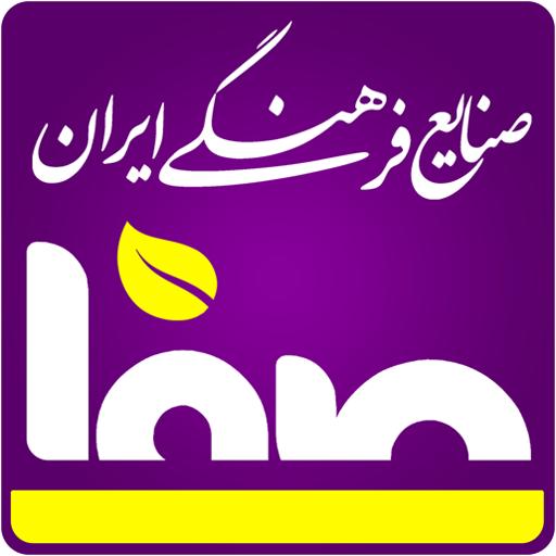 صنایع فرهنگی ایران