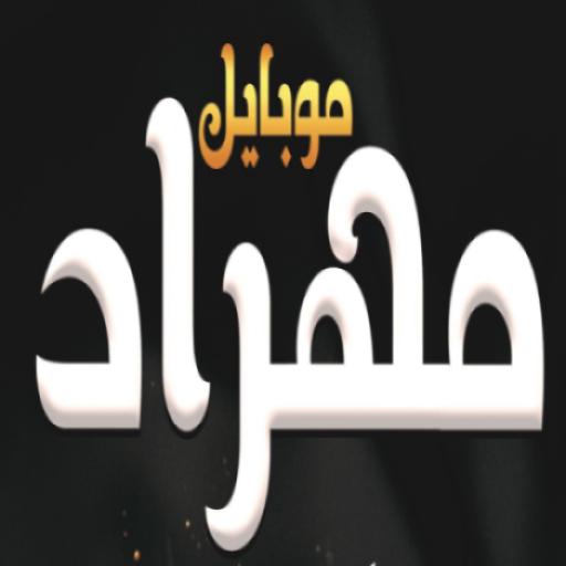 موبایل مهراد