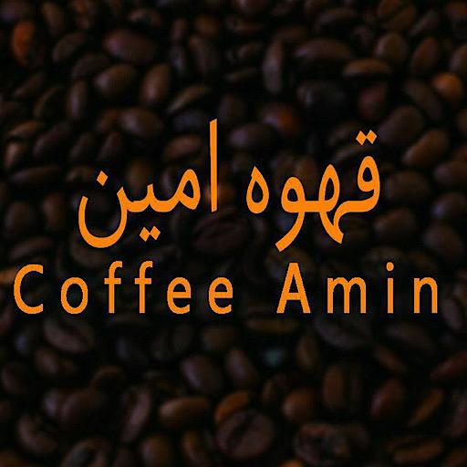 قهوه امین