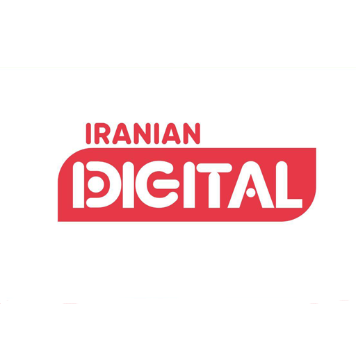 منطقه آزاد ایرانیان دیجیتال