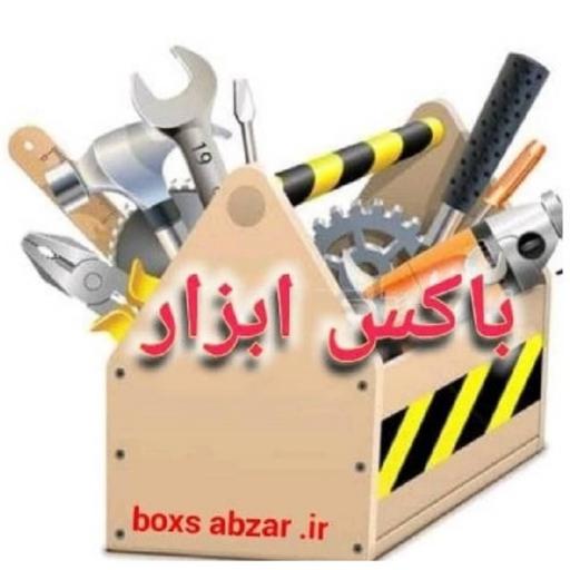 باکس ابزار شاپ