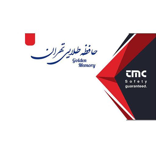 حافظه طلایی تهران