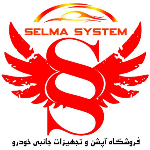 سلما سیستم
