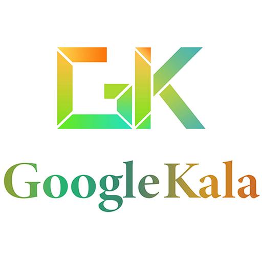 گوگلکالا