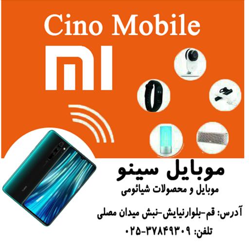 موبایل سینو