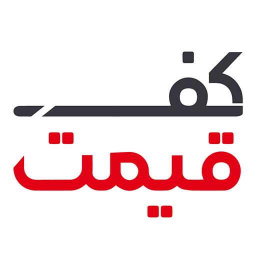 کفقیمت (تهران)