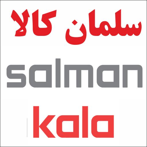 سلمان کالا