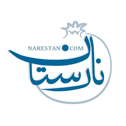 نارستان