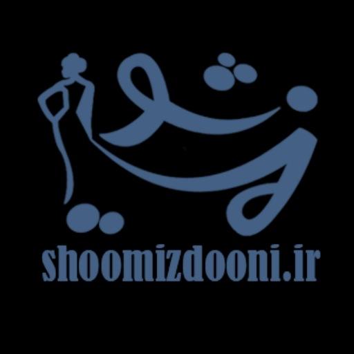 شومیزدونی