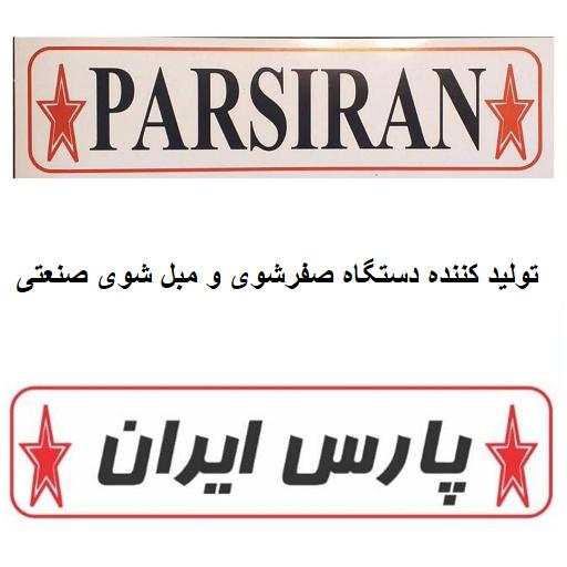 گروه پارس ایران