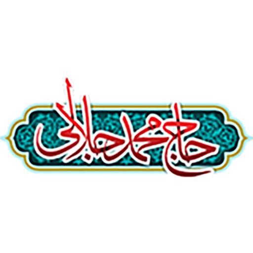 ادویه حاج محمد جلالی